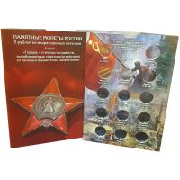 Альбом-коррекс для 5-рублевых монет серии «Города — столицы государств, освобожденные советскими войсками от немецко-фашистских захватчиков»
