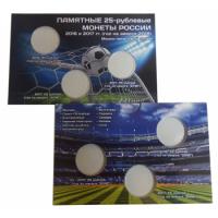 Открытка для трёх 25-рублёвых монет «Футбол 2018» (коррекс)