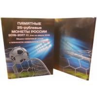 Альбом-коррекс для трёх памятных 25-рублёвых монет России и 100-рублёвой банкноты «Футбол 2018»