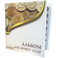 Альбом «Для монет СССР», без листов. Стандарт Optima