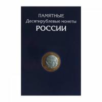 Альбом-планшет для 10-рублёвых биметаллических и стальных монет России