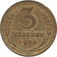 3 копейки 1935 старытй тип