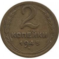 2 копейки 1945