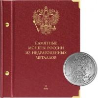 Альбом для памятных монет России из недрагоценных металлов. Том 1