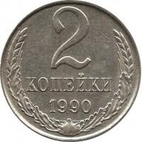 2 копейки 1990 на заготовке от 10 копеечной монеты (мельхиор)