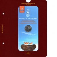 Лист для памятной монеты России «Дари добро детям»