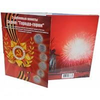 Альбом-планшет для монет России серии «Города-герои» идругих 1, 2 и 5-рублёвых монет