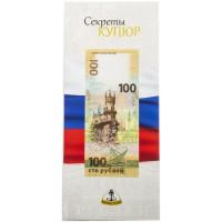 Открытка «Секреты купюр» для памятных банкнот «Крым и Севастополь»