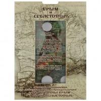 Альбом-планшет «Крым и Севастополь» для 9-ти монет и банкноты