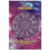 Альбом-планшет «Знаки зодиака» для монет Приднестровья (фиолетовый)