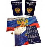 Набор альбомов-планшетов для монет России регулярного выпуска с 1997 по 2020 годы (по годам)