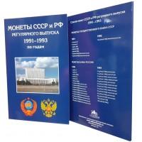 Альбом-планшет для монет СССР и России регулярного выпуска 1991–1993 гг.