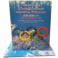 Альбом-планшет для четырех 25-рублёвых монет и 100-рублёвой банкноты, посвящённых Олимпийским играм 2014 года в Сочи
