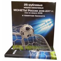 Альбом-коррекс для шести 25-рублёвых монет России и памятной банкноты «Футбол 2018»
