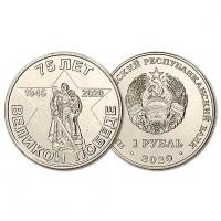 ПМР 1 рубль 2020 год. 75 лет Великой победе