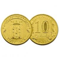 Россия 10 рублей 2013 год. ГВС. Козельск