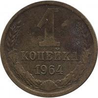 1 копейка 1964 №2