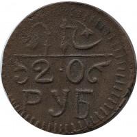 20 рублей, Хорезмская Народная Советская республика
