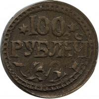 100 рублей, Хорезмская Народная Советская республика
