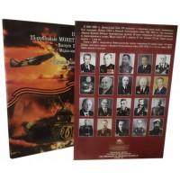 Альбом-коррекс для 25-рублёвых монет 2019–2020 гг. серии «Оружие Великой Победы»