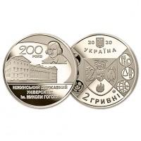 Украина 2 гривны 2020. Университет Гоголя