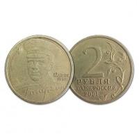 Россия 2 Рубля 2001 СПМД год Из обращения Y# 675 40-летие полета в космос Ю. А. Гагарина
