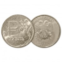 РФ 1 рубль 2014 год. Знак рубля