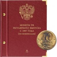 Альбом для монет России регулярного выпуска с 1997 года. Серия «по номиналам»  (2016 — наст. время). Том 2