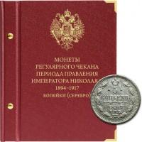 Альбом для монет регулярного чекана периода правления императора Николая II. Серебряные копейки (1894–1917 гг.)