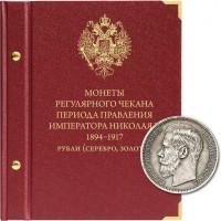 Альбом для монет регулярного чекана периода правления императора Николая II. Серебряные и золотые рубли (1894–1917 гг.)