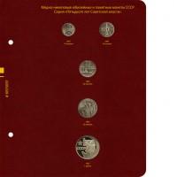 Лист для серии памятных монет «50 лет Советской власти»