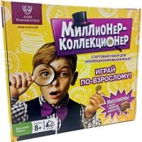 """""""Коллекционер-миллионер"""" - игра для детей, подростков и их родителей"""