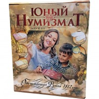 """""""Юный нумизмат"""" - первая коллекция для подростков"""