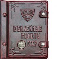 Коллекция юбилейных монет СССР в эксклюзивном альбоме.
