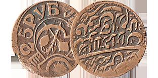 Монеты Россия до 1917 г