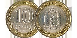 Монеты Современная Россия