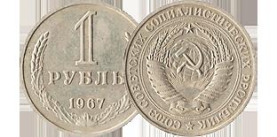 Монеты СССР и РСФСР