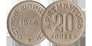 Монеты региональные выпуски