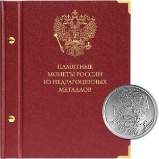 Крышка для альбома Памятные монеты России из недрагоценных металлов