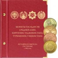 Альбом для регулярных монет Киргизии, Таджикистана, Туркмении, Узбекистана.