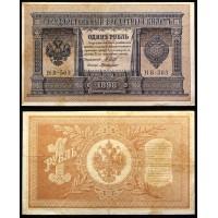 Россия 1 Рубль 1898 (1917) год P# 15.c3 Шипов Г. де Милло Серия НВ-503 Советское правительство 1917 - 1920 (КДВ) (#ФР-00122118)